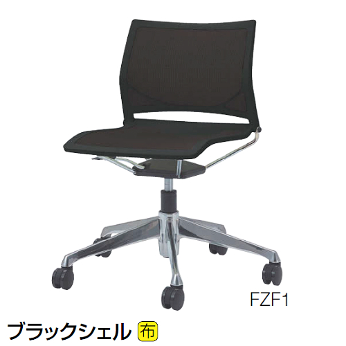 岡村製作所 オカムラ ミーティングチェア ツァルトチェア Zart 5本脚タイプ 肘無 ブラックシェル 81R1FR-F