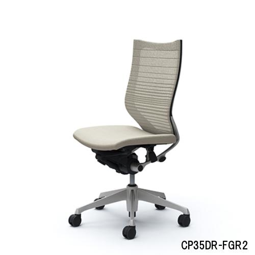 オカムラ  バロンチェア グラデーションサポートmesh ハイバック 肘無 シルバーフレーム CP35DR-FGR/CP35DW-FGR