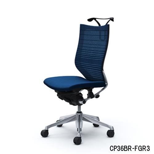オカムラ バロンチェア グラデーションサポートmesh ハイバック 肘無 ポリッシュフレーム ハンガー付 CP36BR-FGR/CP36BW-FGR