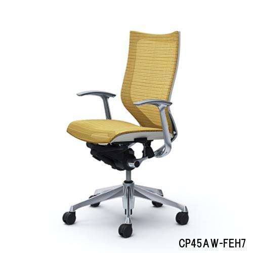 オカムラ バロンチェア ハイバック デザイン肘付  座メッシュ CP45AR-FDH/CP45AR-FEH/CP45AW-FDH/CP45AW-FEH