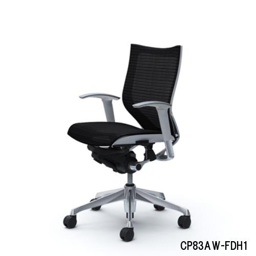 オカムラ バロンチェア ローバック アジャスト肘付 ポリッシュフレーム 座メッシュ CP83AR-FDH/CP83AR-FEH/CP83AW-FDH/CP83AW-FEH