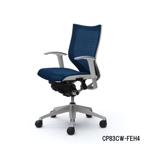 オカムラバロンチェア ローバック アジャスト肘付 シルバーフレーム 座メッシュ CP83CR-FDH/CP83CR-FEH/CP83CW-FDH/CP83CW-FEH