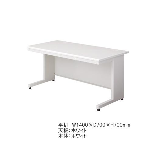 プラス LEED リード 平デスク L字脚 LE-147H W1400×D700×H700 678-603/678-731/678-859