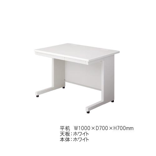 プラス LEED リード 平デスク L字脚 LE-107H W1000×D700×H700 678-606/678-734/678-862