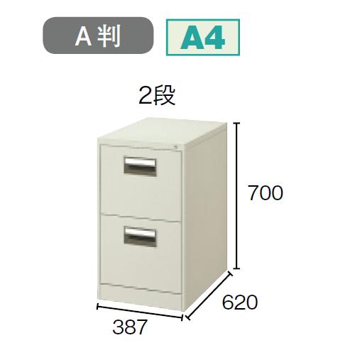 プラス ファイリングキャビネット A4サイズ引き出しタイプ 1列-2段 W387×D620×H700 A4-2N/21-531