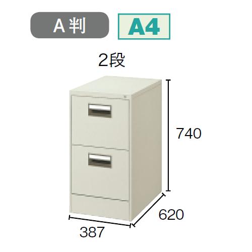 プラス ファイリングキャビネット A4サイズ引き出しタイプ 1列-2段 W387×D620×H740 A4-2/21-532