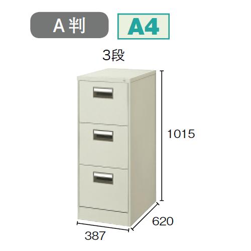 プラス ファイリングキャビネット A4サイズ引き出しタイプ 1列-3段 W387×D620×H1015 A4-3/21-533