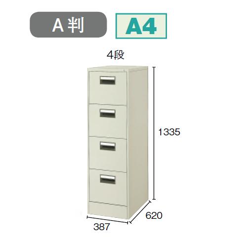 プラス ファイリングキャビネット A4サイズ引き出しタイプ 1列-4段 W387×D620×H1335 A4-4/21-534