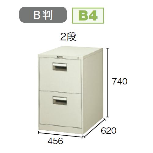 プラス ファイリングキャビネット B4サイズ引き出しタイプ 1列-2段 W456×D620×H740 B4-2/21-543