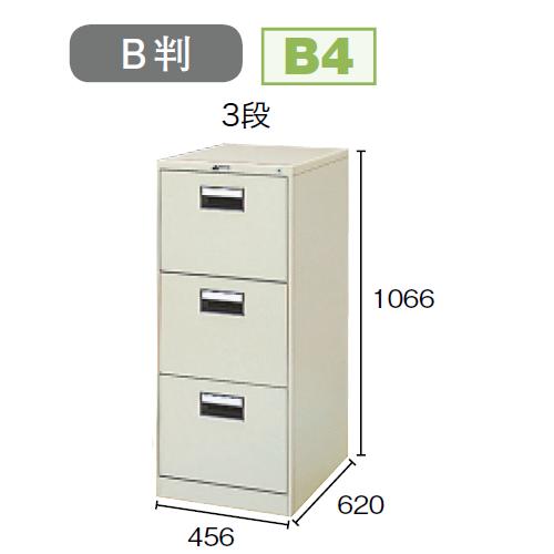 プラス ファイリングキャビネット B4サイズ引き出しタイプ 1列-3段 W456×D620×H1066 B4-3/21-545
