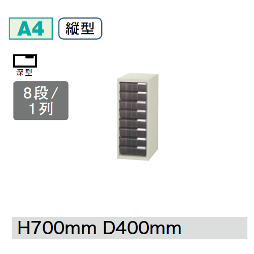 プラス クリアーケースキャビネット CNシリーズ 1列深型8段 W279D400H700 A4縦型 CN-108F/652-001