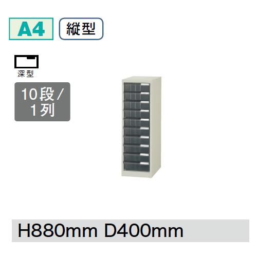 プラス クリアーケースキャビネット CNシリーズ 1列深型10段 W279D400H880 A4縦型 CN-110F/652-010