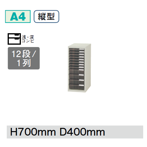 プラス クリアーケースキャビネット CNシリーズ 1列浅深コンビ型12段 W279D400H700 A4縦型 CN-112C/652-007