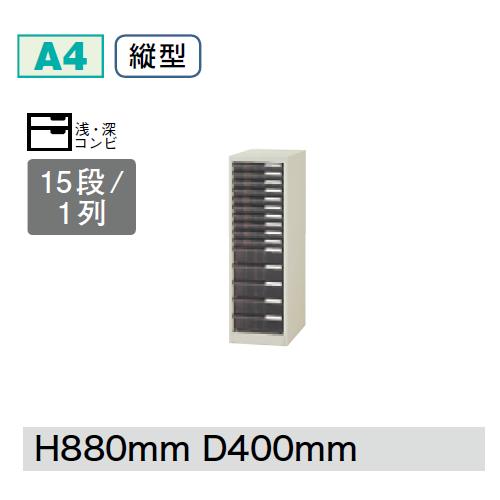 プラス クリアーケースキャビネット CNシリーズ 1列浅深コンビ型15段 W279D400H880 A4縦型 CN-115C/652-016