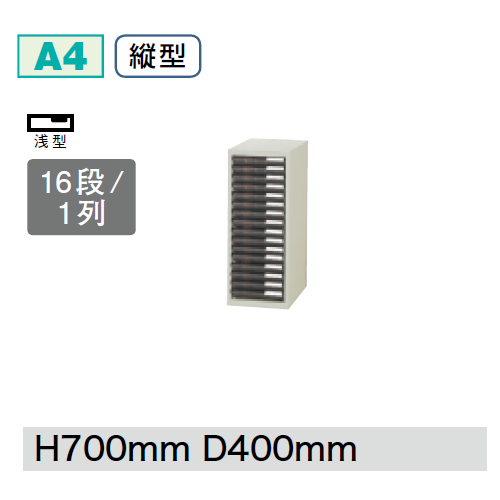 プラス クリアーケースキャビネット CNシリーズ 1列浅型16段 W279D400H700 A4縦型 CN-116A/652-004