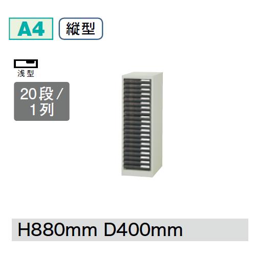 プラス クリアーケースキャビネット CNシリーズ 1列浅型20段 W279D400H880 A4縦型 CN-120A/652-013