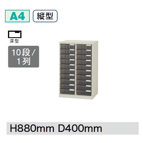 プラス クリアーケースキャビネット CNシリーズ 2列深型10段 W540D400H880 A4縦型 CN-210F/652-011