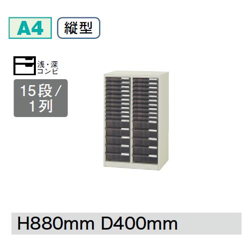 プラス クリアーケースキャビネット CNシリーズ 2列浅深コンビ型15段 W540D400H880 A4縦型 CN-215C/652-017
