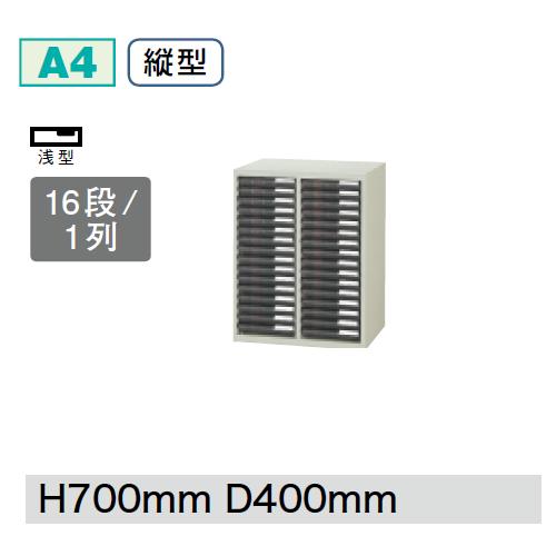 プラス クリアーケースキャビネット CNシリーズ 2列浅型16段 W540D400H700 A4縦型 CN-216A/652-005