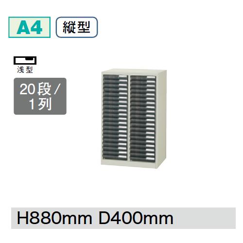プラス クリアーケースキャビネット CNシリーズ 2列浅型20段 W540D400H880 A4縦型 CN-220A/652-014