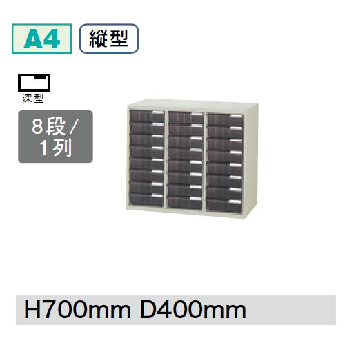 プラス クリアーケースキャビネット CNシリーズ 3列深型8段 W800D400H700 A4縦型 CN-308F/652-003