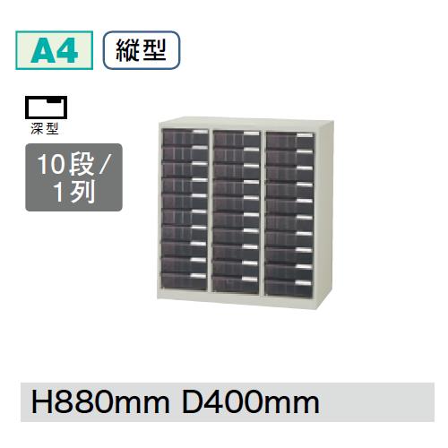 プラス クリアーケースキャビネット CNシリーズ 3列深型10段 W800D400H880 A4縦型 CN-310F/652-012