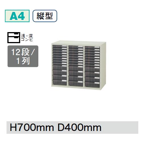 プラス クリアーケースキャビネット CNシリーズ 3列浅深コンビ型12段 W800D400H700 A4縦型 CN-312C/652-009