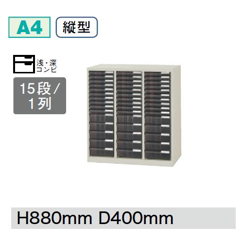 プラス クリアーケースキャビネット CNシリーズ 3列浅深コンビ型15段 W800D400H880 A4縦型 CN-315C/652-018