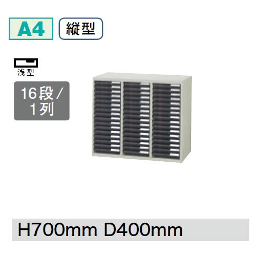 プラス クリアーケースキャビネット CNシリーズ 3列浅型16段 W800D400H700 A4縦型 CN-316A/652-006