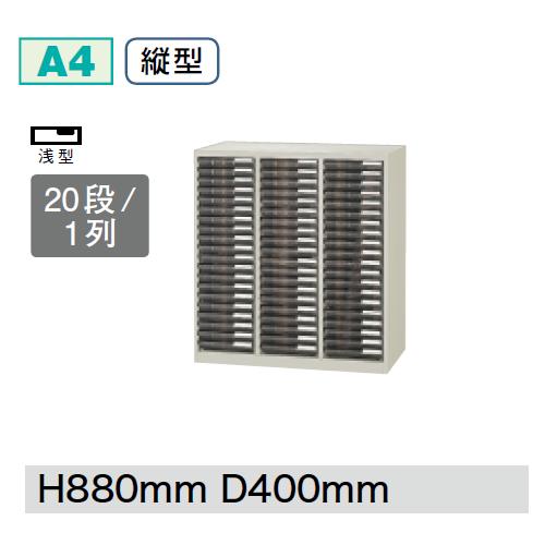 プラス クリアーケースキャビネット CNシリーズ 3列浅型20段 W800D400H880 A4縦型 CN-320A/652-015