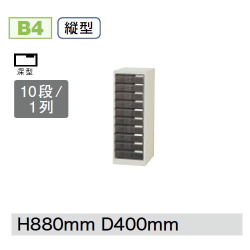 プラス クリアーケースキャビネット CNシリーズ 1列深型10段 W312D400H880 B4縦型 CN-B110F/652-049