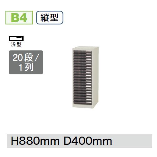プラス クリアーケースキャビネット CNシリーズ 1列浅型20段 W312D400H880 B4縦型 CN-B120A/652-052