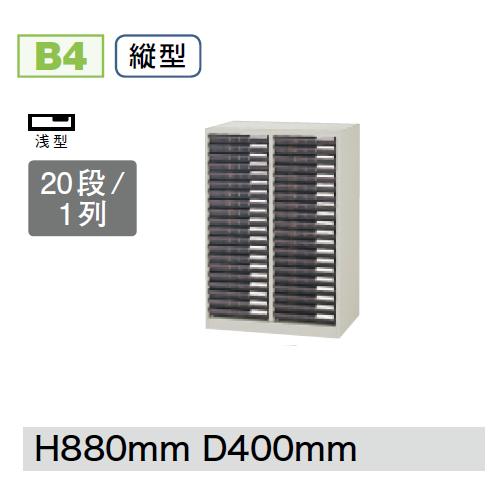 プラス クリアーケースキャビネット CNシリーズ 2列浅型20段 W606D400H880 B4縦型 CN-B220A/652-053