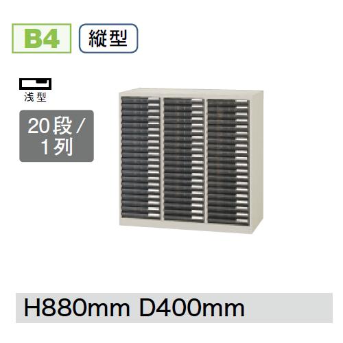 プラス クリアーケースキャビネット CNシリーズ 3列浅型20段 W900D400H880 B4縦型 CN-B320A/652-054