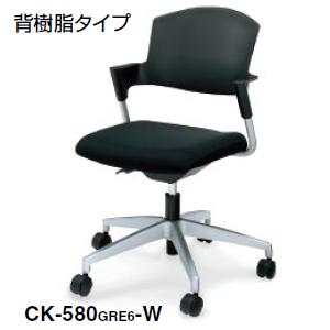 コクヨ KOKUYO プロッティチェア ミーティングチェア 回転脚タイプ 背樹脂 座布 肘付チェア CK-580GRE6-W/V