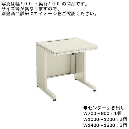 コクヨ MX+デスクシステム スタンダードテーブル【センター引き出し付き】 W800xD700xH700mm SD-MXZ87LF11