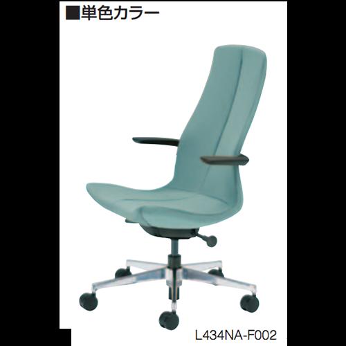 オカムラ オフィスチェア shift シフトチェア 単色カラータイプ ポリッシュ脚 L434NA-F0