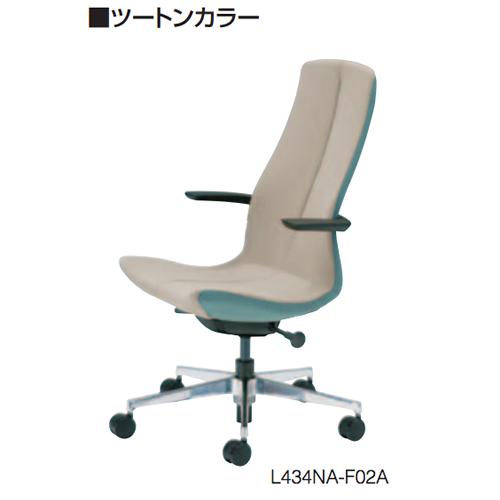 オカムラ オフィスチェア shift シフトチェア ツートンカラータイプ ポリッシュ脚 L434NA-F A