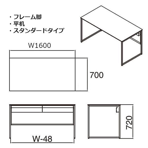 オカムラ okamura  ソリストデスク soliste サイズ W1600×D700×H720
