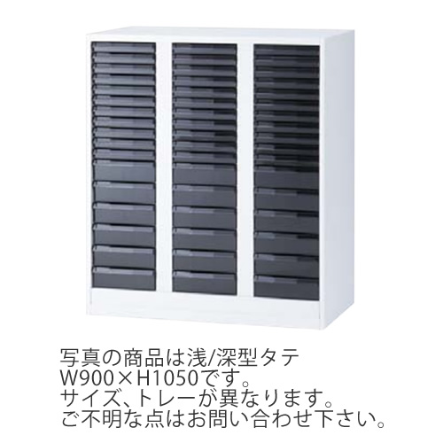 内田洋行 ウチダ UCHIDA BEストレージ スモークトレーキャビネット 上下兼用 W900×D450×H1050 TCF-10/A4(CC) 5-849-0402
