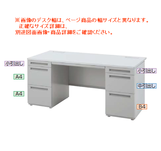 ウチダ FEED-R フィードアールデスク 両袖デスク A4-3段/B4-3段 両FR167A4B4-SK 5-119-1478