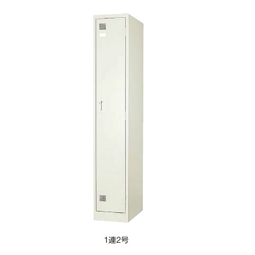 ウチダ システムロッカー 1連2号 1人ロッカー 東日本/西日本地区 5-860-5001