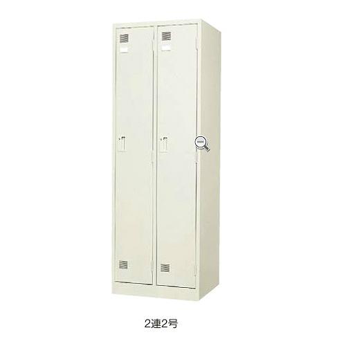 ウチダ システムロッカー 2連2号 2人用ロッカー W608*D515*H1790 東日本/西日本地区 5-860-5002