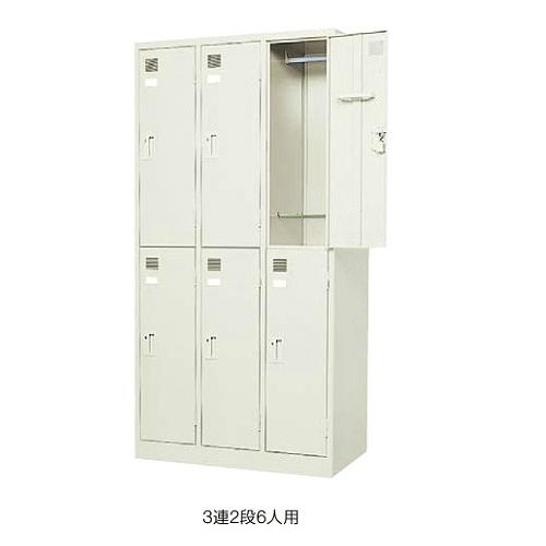 ウチダ システムロッカー 3連2段 6人用ロッカー W900*D515*H1790 東日本/西日本地区 5-860-5006