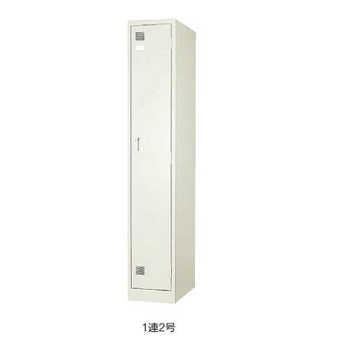 ウチダ システムロッカー 1連2号 1人ロッカー 北海道地区 5-860-5101