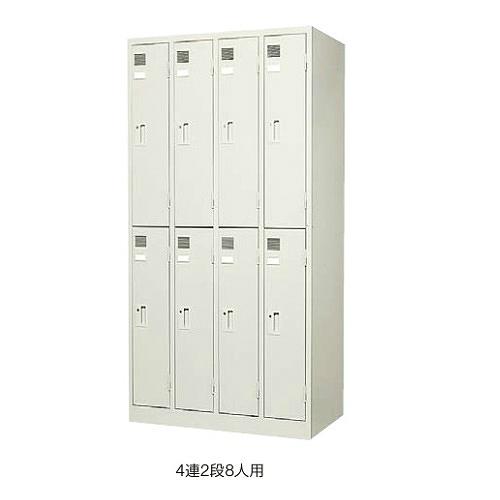 ウチダ システムロッカー 4連2段 8人用ロッカー W900*D515*H1790 北海道地区 5-860-5108