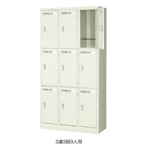 ウチダ システムロッカー 3連3段 9人用ロッカー W900*D515*H1790 九州地区 5-860-5209