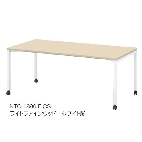 ウチダ ノティオ ミーティングテーブル NTO NTO 1890 F CS 4本脚 キャスター脚 シルバー脚 W1800*D900*H720 6-168-4750/6-168-4753