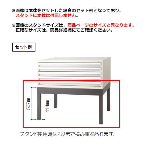 ウチダ UCHIDA マップマスター マップケース A1判用マップマスター用スタンド W978×D739×H507mm 1-874-0501