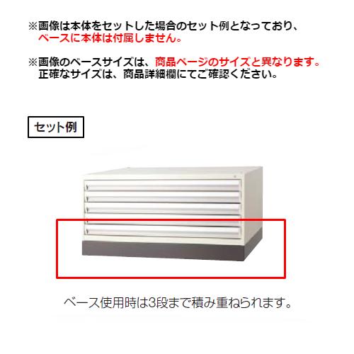 ウチダ UCHIDA マップマスター マップケース A1判用マップマスター用ベース W978×D739×H93mm 1-874-0601